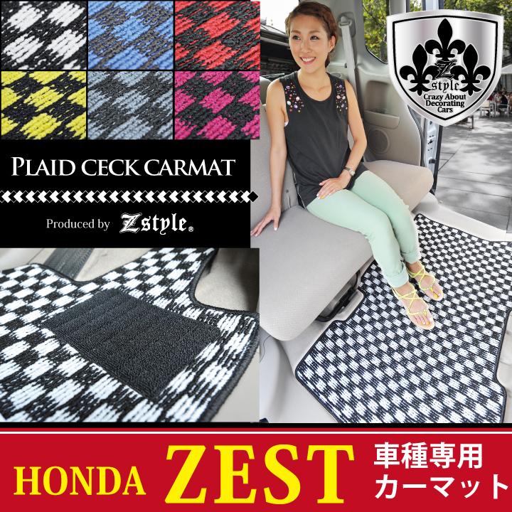 高品質マット HONDA ゼスト ゼストスパーク (zest) 専用フロアマット Z-style プレイドチェックシリーズ カーマット