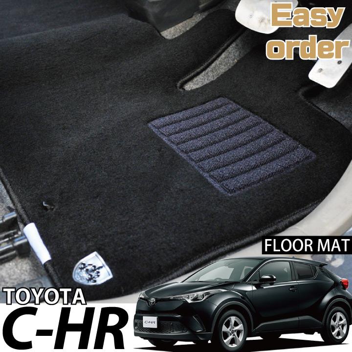 C-HR フロアマット 高品質 カーマット トヨタ シーエイチアール[CHR]イージーオーダーマット Z-style