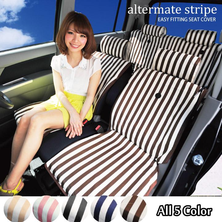 シートカバー かわいい ストライプ 全席セット 軽自動車 シートカバー 普通車 シートカバー 兼用 洗える 布 カワイイ カー シート カバー 可愛い シートカバーのZ-style seat cover