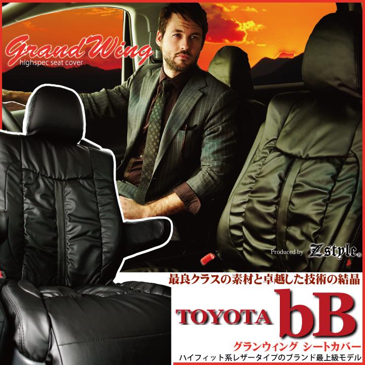 TOYOTA ビービー 【 bB 】 専用 シートカバー 送料無料 グランウィング ギャザー&レザー Z-style seat cover レザー ブラック 受注オーダー生産 約45日後のお届け(代引き不可)