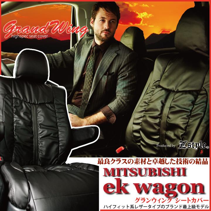 ミツビシ ekワゴン ekカスタム B11W 専用 シートカバー グランウィング ギャザー&レザーシートカバー Z-styleオリジナルシートカバー 送料無料