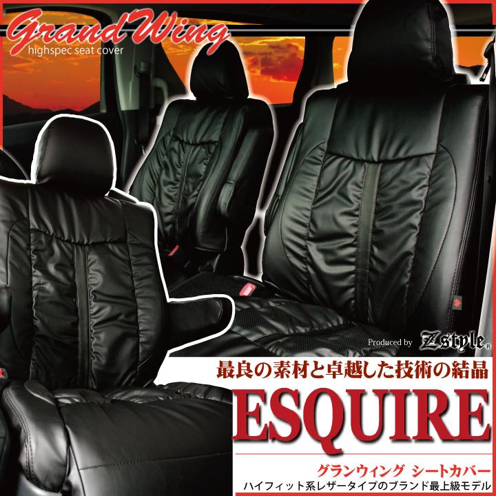 エスクァイア・エスクァイアハイブリッド シートカバー グランウィング ギャザー&レザーブラック シート・カバー 専用 シートカバー カー用品のZ-style ブランド ESQUIRE seat cover