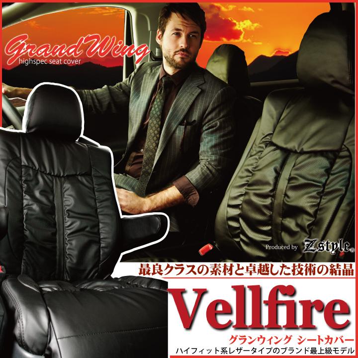 TOYOTA ヴェルファイア 30系 2.5L_Z【7人乗り】専用 シートカバー AGH30W/AGH35W/GGH30W/GGH35W 送料無料 グランウィング ギャザー&レザー Z-style TOYOTA vellfire seat cover