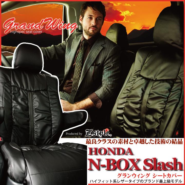NBOXスラッシュ シートカバー N-BOX Slash [ N/ ] 専用 グランウィング ギャザー&レザー ブラック Z-style SEATCOVER エヌボックススラッシュ専用シートカバー