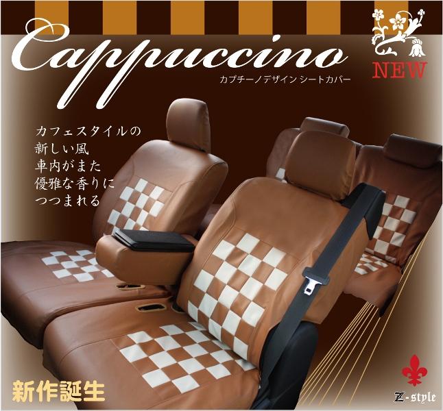 パレット シートカバー カプチーノデザイン 送料無料Z-style45