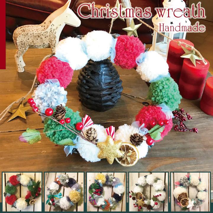 クリスマスリース 日本製 玄関 ドア リース 飾り 壁掛け 玄関用リース かわいい インテリア Sサイズ おしゃれ ポンポン クリスマス ディスプレイ 送料無料 送料込