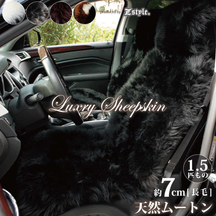 ベルト ブラシ付き 品質重視 オーストラリア産ラグジュアリームートンはカーインテリアブランドだから安心の品質 シートカバー 車用品のZ-styleから送料無料 本革 買い物 長毛 1.5匹物 ムートン 毛足70mm以上 羊毛皮 普通車 送料無料 ブラシ付 ロングリアルファー 軽自動車 ホワイト ラグ調 ケアスター ブラック 固定ベルト カーシートカバー 車用シートカバー 即納最大半額
