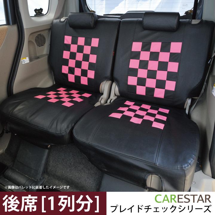 後部座席 シートカバー ホンダ アコードワゴン 専用 ピンクマニアチェック リア席 [1列分]シートカバー 生地とフィット感の最高級品質 カーシートカバー ※オーダー受注生産(約45日)代引き不可