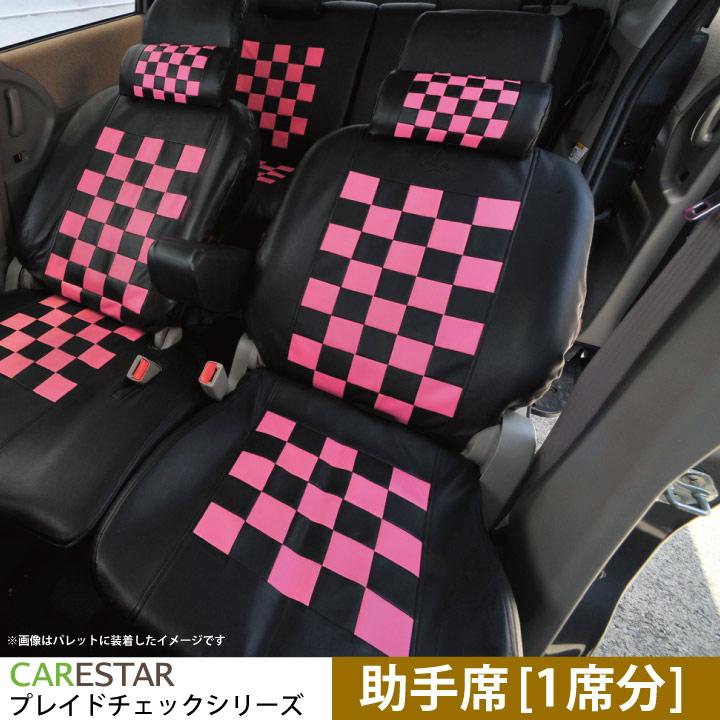 助手席用シートカバー ダイハツ キャストアクティバ (CAST_ACTIVA) 専用 ピンクマニアチェック 助手席[1席分] シートカバー カーシートカバー ※オーダー受注生産(約45日)代引き不可