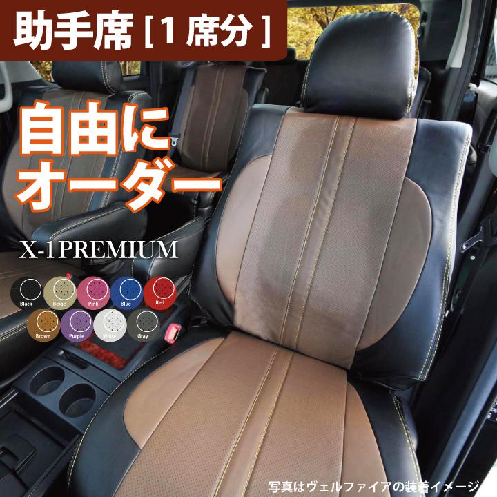 助手席用シートカバー ホンダ アコードワゴン 専用 X-1プレミアムオーダー 助手席 [1席分] シートカバー カスタマイズ 最高級クラス品質 ※オーダー受注生産(約45日)代引き不可