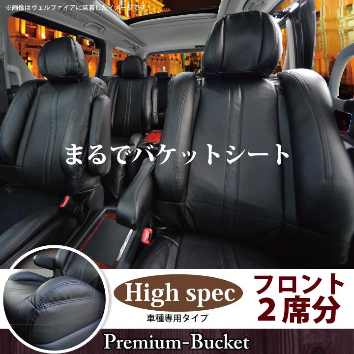 フロントシート トヨタ ヴォクシー 専用 前席 [1列分] プレミアム バケット シート シートカバー 安定のドライブとホールド感 カーシートカバー ※オーダー受注生産(約45日)代引き不可