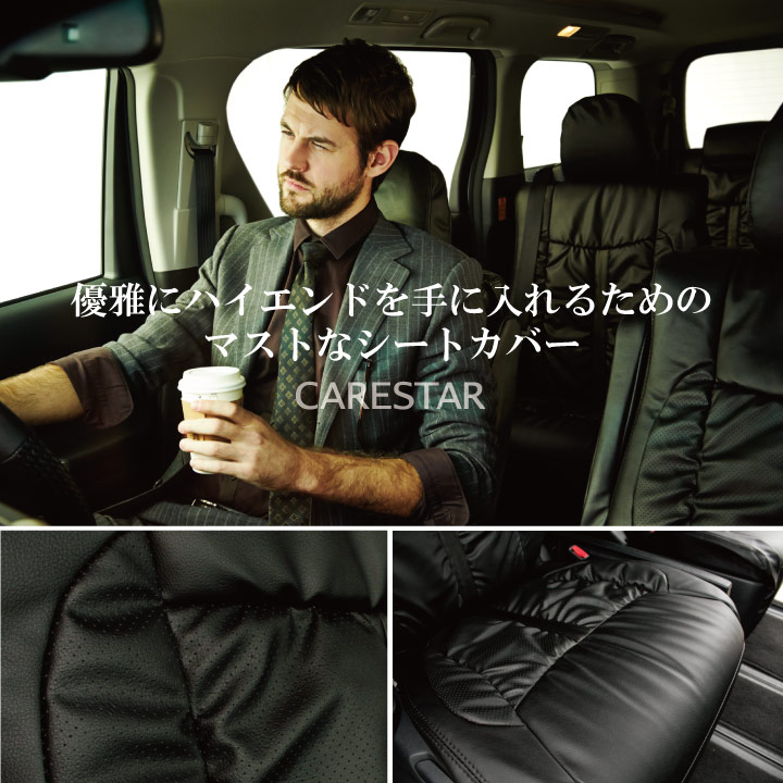 シートカバー 全席 セット シフォン シフォンカスタム 専用 シートカバー 送料無料 グランウィング ギャザー&レザー ブラック シート・カバー chiffon LA600F LA610F seat cover