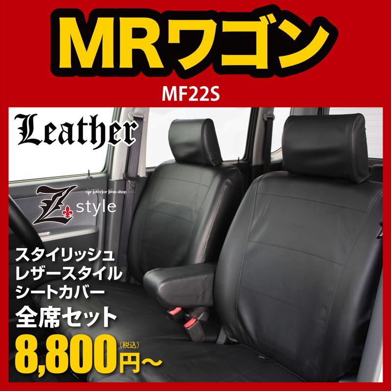 送料無料 シートカバー MRワゴン MRwagon MF21S seatcover レザー調シートカバー ブラック ※オーダー受注生産(約45日)代引き不可