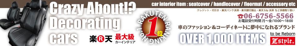 シートカバーカー用品のZ-style:シートカバー・車用品のカーインテリアブランドです!激安デザイン最大級!
