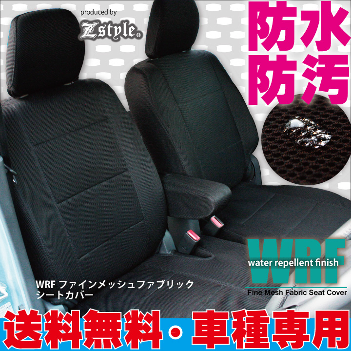 ミツビシ eKワゴン専用 B33W/B36W H31/4~ WRFファイン メッシュ ファブリック ブラック シートカバー 全席セット 全国 送料無料 撥水布使用 Z-style