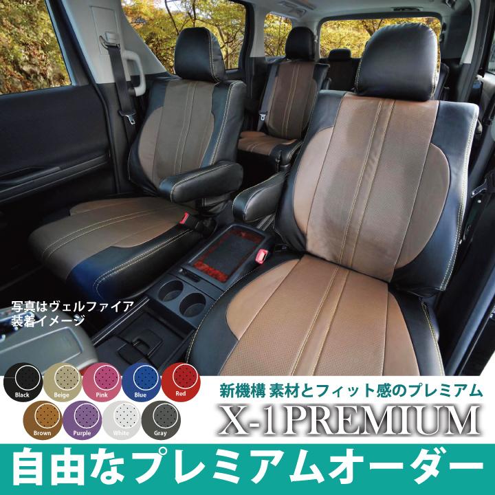 トヨタ エスクァイア 専用 X1プレミアムオーダー シートカバー 生地とフィット感の最高級品質 カーシートカバー ※オーダー受注生産(約45日)代引き不可