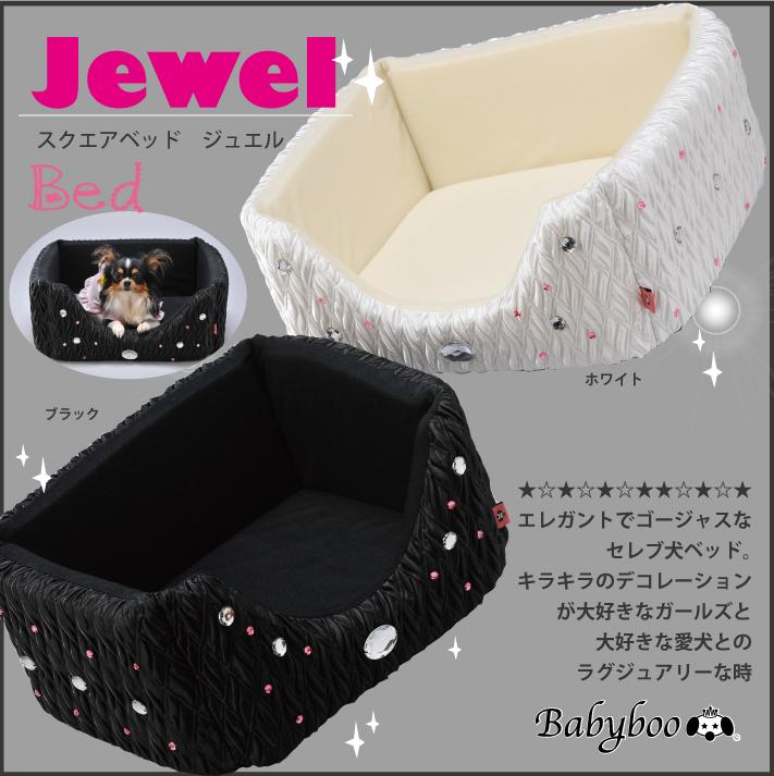 【送料無料】 ジュエル ペット用ベッド ★ホワイト★ Mサイズ★ 愛犬・愛猫