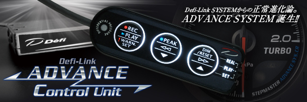 Defi ADVANCE Control Unit(コントロールユニット)別途単体メーター必要