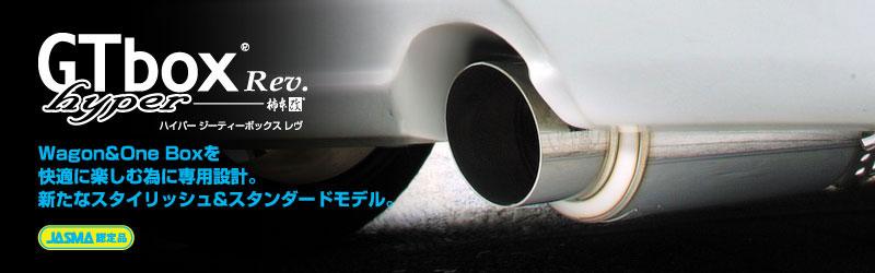 柿本(カキモト)hyper GT box Rev.マフラーアイシス G/L 2.0 2WD  CBA/DBA-ANM10W年式04/9~07/5