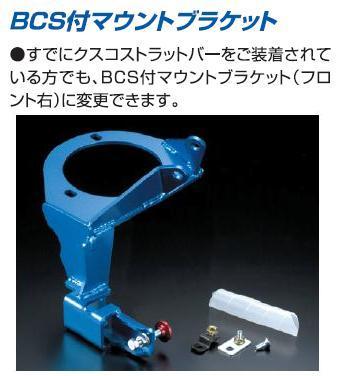 CUSCO(クスコ)オーバルシャフトタワーバー用BCS付マウントブラケットレガシィツーリングワゴン BH5ターボ
