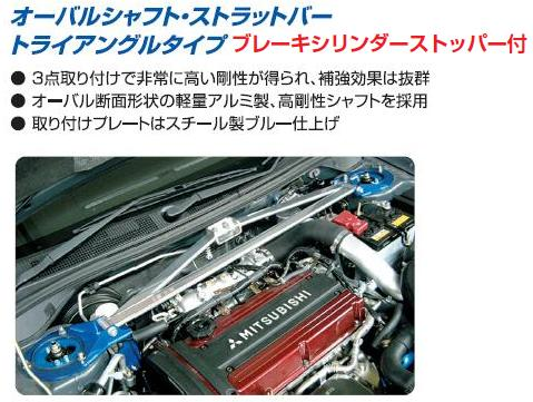 CUSCO(クスコ)BCS付タワーバーオーバルシャフトトライアングルタイプアルテッツァ SXE10 【フロント用】