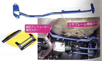 CUSCO(クスコ) リアフレーム補強バー+純正ディフューザー取付ステーレガシィ BH5(ターボ)