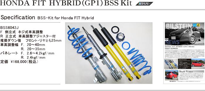 BILSTEIN (ビルシュタイン)BSS KIT (ネジ式車高調整キット)フィットハイブリット GP1