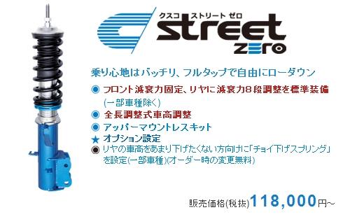 CUSCO クスコ street ZEROストリート ゼロ 全長調整式車高調 リヤ8段調整 アッパーマウントレスステップワゴン RF3~7 結婚式引出物 海外 ブランド セット 引出物