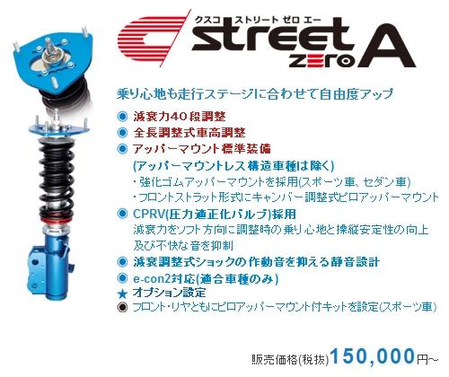 CUSCO(クスコ) street ZERO Aストリート ゼロ エー 全長調整式車高調 【減衰力40段調整】 アッパーマウント付MRS ZZW30