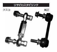 CUSCO(クスコ) ピロスタビリンク【リア用】レガシィターボ BL5(A~D型)