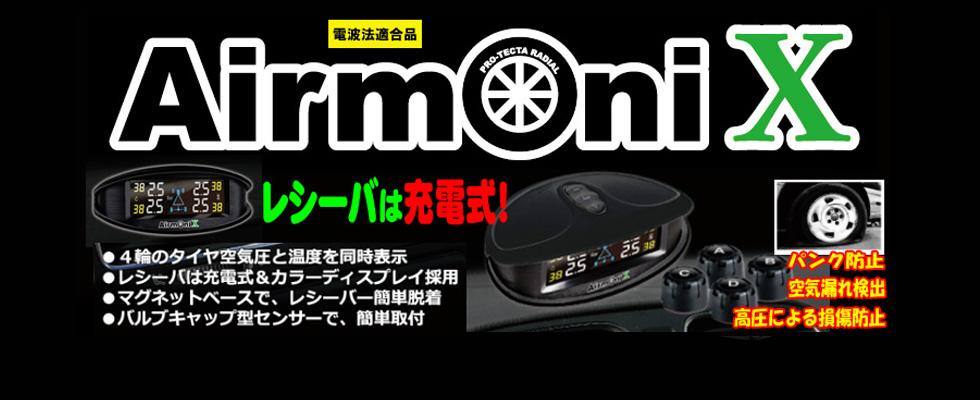 エアモニ X タイヤ空気圧センサー!!送料代引手数料無料!! (一部地域除) Airmoni X