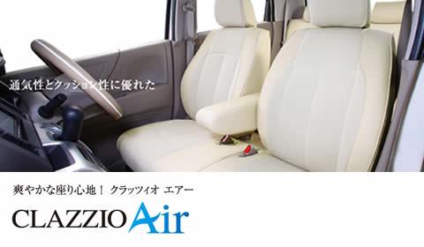代引決済不可商品必ず納期のご確認をお願いします! イレブンクラッツィオ エアー シートカバーエスクァイア ZRR80G/ZRR85G7人乗り H29/07~ Gi / Gi