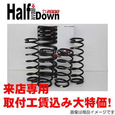 RSR Ti2000 ハーフ ダウンサス 1台分アルトターボRS HA36S(4WD.TB) H27.03~ベースグレード・リア専用バンプラバー付来店用 取付+4輪アライメントセット工賃込み