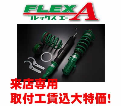 TEIN(テイン)車高調キットフレックスエーFLEXAノアZRR80WH26/01~Si