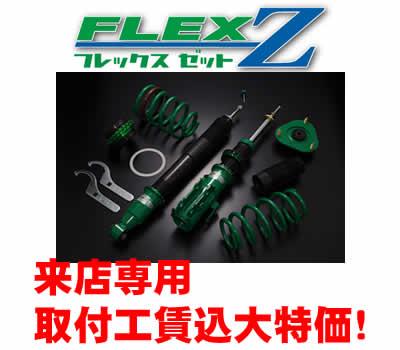 ◎TEIN(テイン)車高調キットフレックスゼット FLEX ZC-HR NGX50 H28.12~G-T.S-T来店用 取付+4輪アライメントセット工賃込