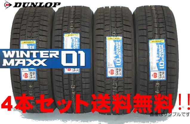 ○DUNLOP WINTER MAXX 01 WM01ダンロップ ウインター マックスWM01 スタッドレスタイヤ155/65R13 73Q 4本セット 送料無料!!