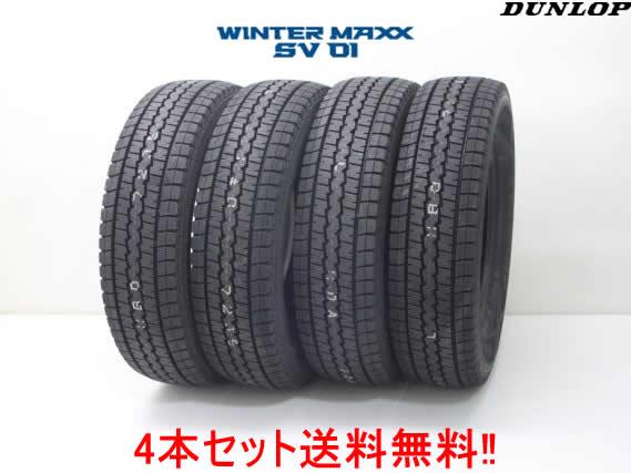 商用車用スタッドレスタイヤ マックスSV01 WINTER MAXX SV01 ウインター 4本セット ☆DUNLOP ダンロップ 165R13 6PR