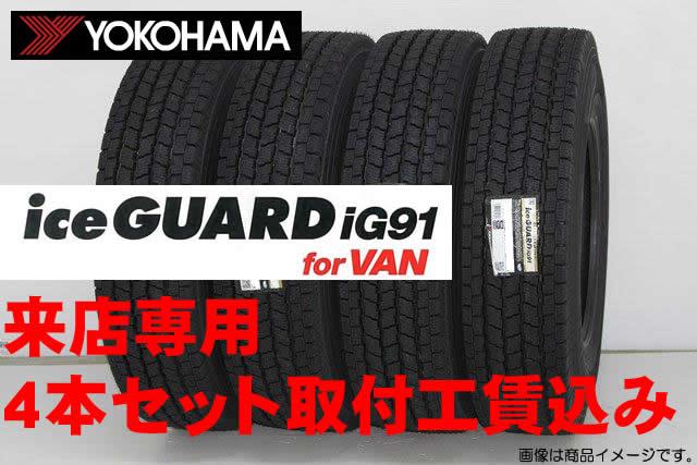 ◎ヨコハマ アイスガード iG91 for VANバン・小型トラック用スタッドレスタイヤ 155/80R12 88/87N 4本セット来店用 取付工賃込