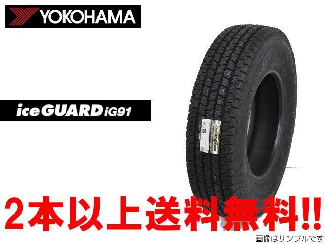 ヨコハマアイスガードiG91