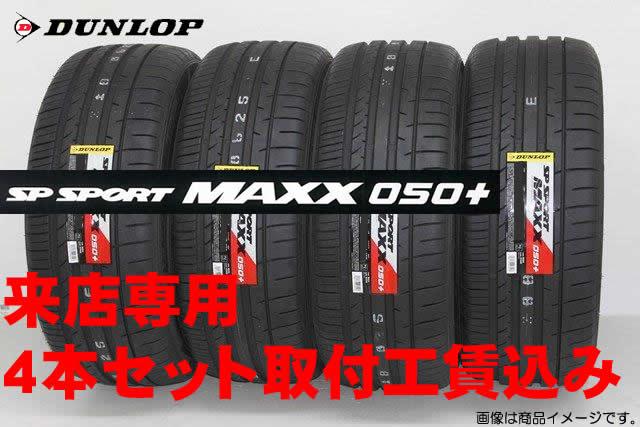 ○SP SPORT MAXX 050+エスピー スポーツ マックス 050プラス225/55ZR17 101Y XL 4本セット!!取付工賃込み!!