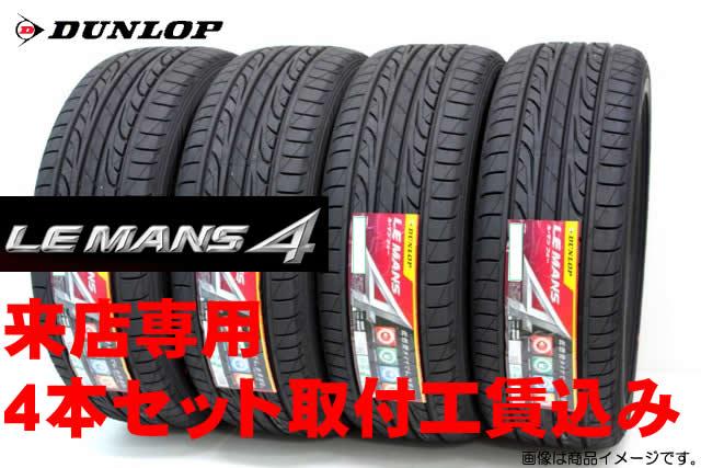 ○DUNLOP LE MANS4 LM704ダンロップ ルマン4 LM704275/30R20 97W XL 4本セット!!取付工賃込み!!