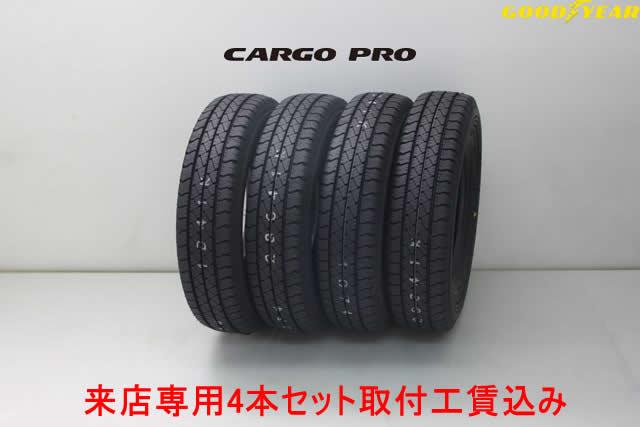 ◎GOOD YEAR CARGO PROグッドイヤー カーゴプロ145R12 8PR 4本セット!!取付工賃込み!!