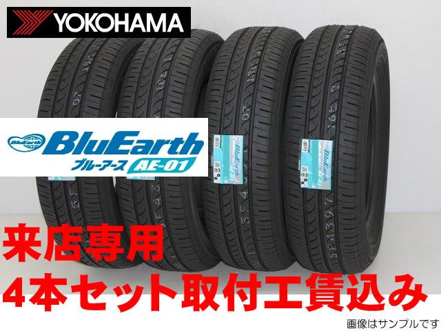 ◎YOKOHAMA BluEarth AE01ヨコハマ ブルーアース AE01 155/80R13 79S 4本セット来店用取付工賃込