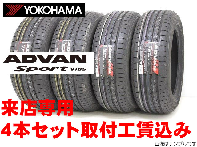 YOKOHAMAヨコハマアドバンスポーツV105S255/30ZR19(91Y)XL4本セット