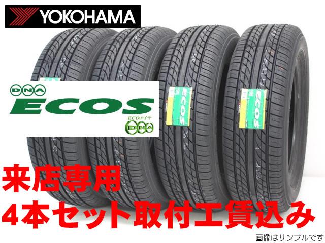 ◎YOKOHAMA ECOS ES300ヨコハマ エコスES300 155/60R13 70H 4本セット来店用 取付工賃込み!!