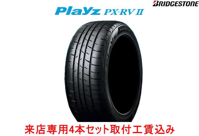 ◎ブリヂストン プレイズ PX-RVII PXRVII195/65R15 91H 4本セット来店用 !!取付工賃込み!!