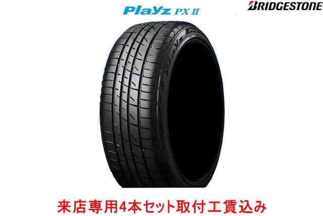 ◎ブリヂストン プレイズ PX-II PXII215/55R16 93V 4本セット来店用 !!取付工賃込み!!