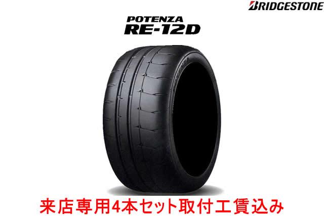 ◎ブリヂストン ポテンザ RE-12D RE12D タイプA215/45R17 91V XL 4本セット来店用!!取付工賃込み!!