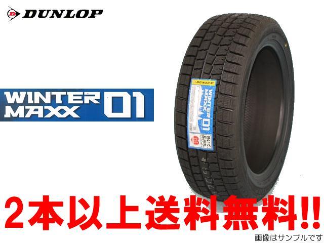 ダンロップウインターマックスWM01スタッドレスタイヤ