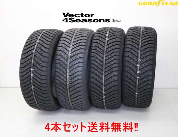 ○グッドイヤー ベクター 4シーズンズ ハイブリッドGOOD YEAR Vector 4Seasons Hybrid145/80R13 75S 4本セット 送料無料